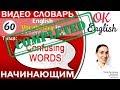 Тема 60 Confusing Words - Слова, в которых все путаются 📕Английский словарь   OK English