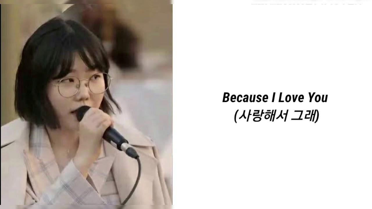Download Because I Love You ( AKMU SUHYUN) Lirik