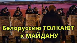 Срочно! Белоруссию ТОЛКАЮТ к МАЙДАНУ: Оппозиция из-за границы толкает к ВООРУЖЕННОМУ ВОССТАНИЮ
