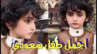 اجمل طفل سعودي مشهور على السوشال ميديا جابو معه مقابله وفصل عليهم