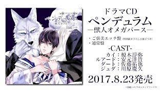 ドラマCD「ペンデュラム-獣人オメガバース-」 ▽ご褒美エッチ盤 発売日:...