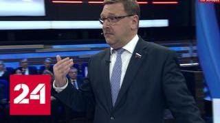 Константин Косачев: информационная война против России разрушает Украину изнутри - Россия 24