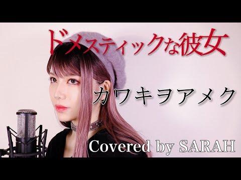 【ドメスティックな彼女】美波 - カワキヲアメク (SARAH cover) / Domestic na Kanojo