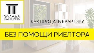 Как продать квартиру без помощи риелтора(В данном видео вы сможете узнать приемы агентств недвижимости используемые для продажи квартир и комнат!..., 2015-11-24T13:58:18.000Z)