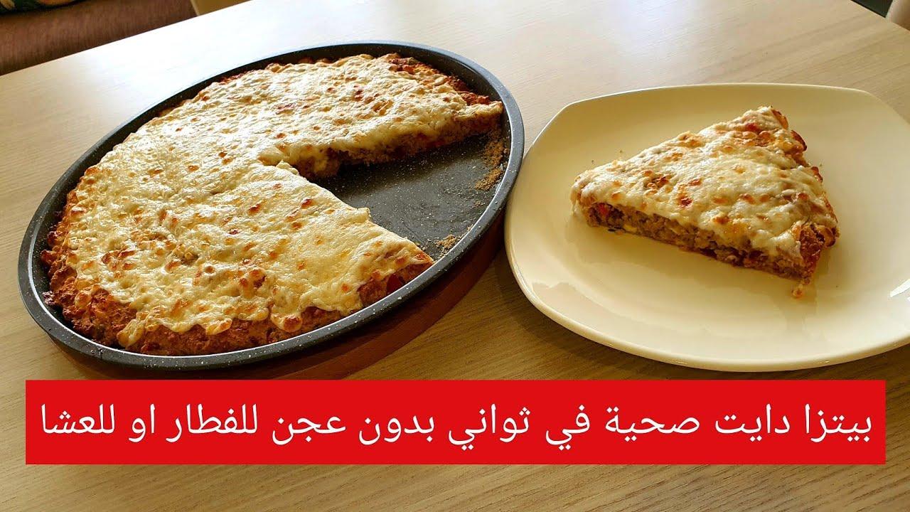 طريقة عمل بيتزا صحية شهية