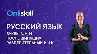 Русский язык 5 класс: Буквы а, у, и после шипящих. Разделительный Ъ и Ь