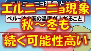 【速報】エルニーニョ現象 秋~冬にかけても続く可能性高い