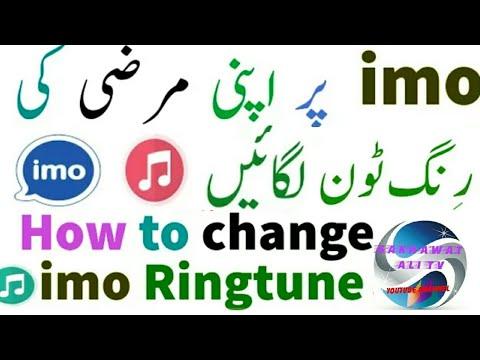 How to change imo Ringtone - imo ki Ringtone kese change karte hain and Urdu Hindi/ Sakhawatali tv