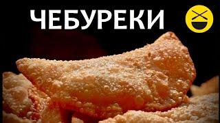 ЧЕБУРЕКИ - сочные, настоящие, крымские, узбекские! Самые вкусные!