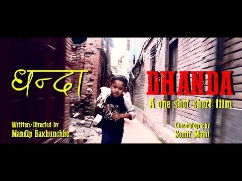 Dhanda | One Shot Short Film | SMTV Productions. | Rajiv Thapa | Prajwol Pakhrin | Neesa Malla