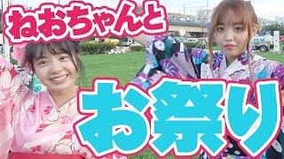 【ねおゆなコラボ】花火大会の会場で5000円使い切るまで帰れまてん! thumbnail