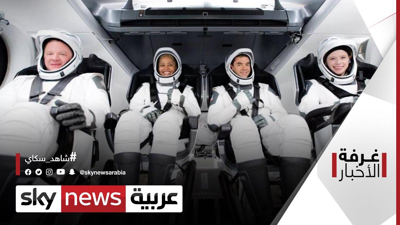 الرحلات إلى الفضاء.. عودة المركبة سبيس إكس | #غرفة_الأخبار  - 00:54-2021 / 9 / 19