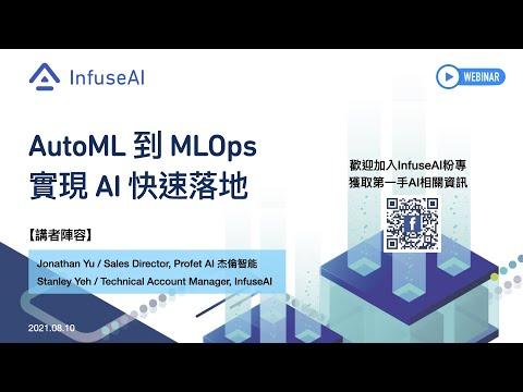 AutoML 到 MLOps,實現 AI 快速落地