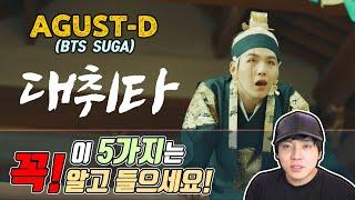 [ENG SUB] 작곡가가 리뷰하는 슈가 Agust D '대취타(Daechwita)' 리액션 리뷰 [미친감성] Korean Composer Reviews, Reactions[Cc]