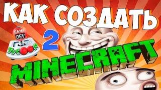 ч.2 Создаём Minecraft в Game Dev Tycoon (Крутой Офис)