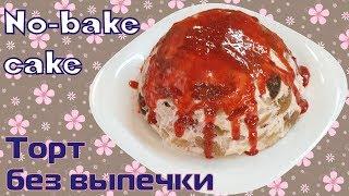 Пряничный торт - Торт без выпечки / No-bake gingerbread cake recipe ♡ English subtitles