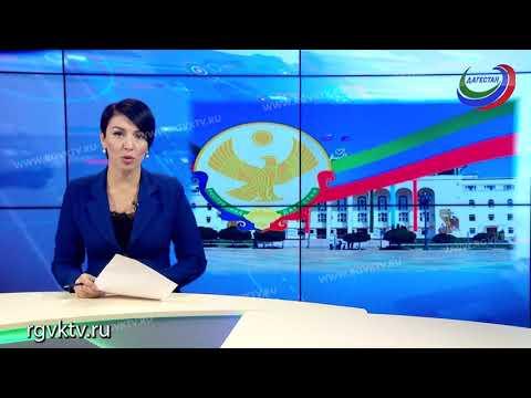 В Дагестане 16 сентября объявлен выходным днем