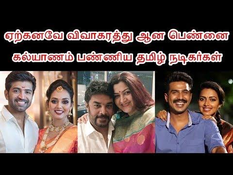 விவாகரத்து ஆன பெண்ணை கல்யாணம் பண்ணிய நடிகர்கள் | Tamil Actors Who Married Divorced Women