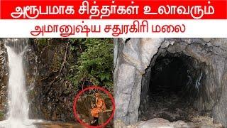 அரூபமாக சித்தர்கள் உலாவரும் அமானுஷ்ய சதுரகிரி மலை