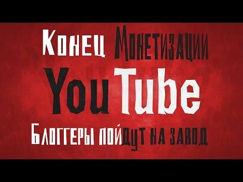 YouTube отключил монетизацию, блогеры пойдут на завод ?  [Подкаст]