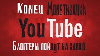 YouTube отключил монетизацию, блогеры пойдут на завод ?  [Подкаст] thumbnail