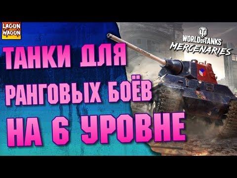 ТАНКИ 6 УРОВНЯ ДЛЯ РАНГОВЫХ БОЁВ! World Of Tanks XBOX PS4 | Console | Mercenaries | Наёмники | WOT