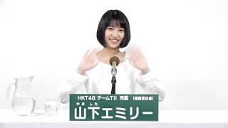 AKB48 49thシングル 選抜総選挙 アピールコメント HKT48 チームTII所属 ...