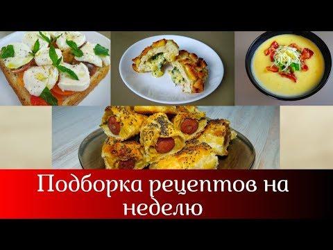 Подборка рецептов (меню) на неделю • Готовить просто, завтрак, обед, ужин