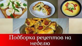 Подборка рецептов меню на неделю Готовить просто завтрак обед ужин