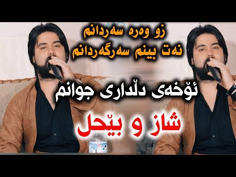 Hama Krmashani (Zw Wara Sardanm) Nwe - Track 4 - ARO