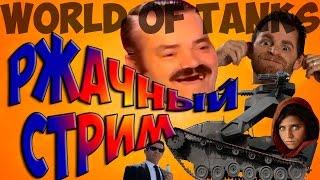 САМЫЙ РЖАЧНЫЙ СТРИМ по World of Tanks / ПРОДАЛ ТРУСЫ, КУПИЛ Е100 (+18)