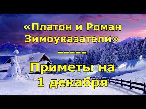 Приметы на 1 декабря. Народный праздник «Платон и Роман Зимоуказатели». Именины в этот день