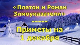 Приметы на 1 декабря. Народный праздник Платон и Роман Зимоуказатели. Именины в этот день