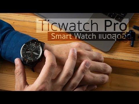 Ticwatch Pro สมาร์ทวอทช์ Wear OS แบตสุดอึด | Droidsans - วันที่ 14 Jul 2018