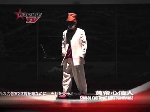 黄帝心仙人 観客絶叫 衝撃のパフォーマンス / B-TRIBE TV Vol.46より