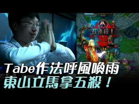 JT vs HKA Tabe作法呼風喚雨 東山立馬拿五連殺!Game2 | 2017 LMS夏季職業聯賽 精華 Highlights