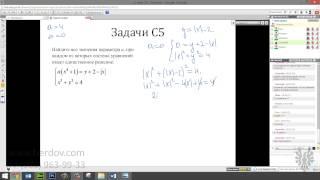 ЕГЭ по математике: аналитическое решение задач C5