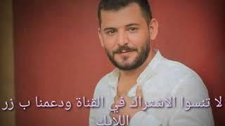حسام جنيد  - تضل غالي  جديد 2019