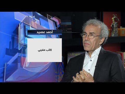 في الاسلام والحداثة مع احمد عصيد  - 15:21-2017 / 10 / 6