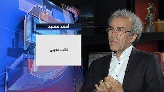 في الاسلام والحداثة مع أحمد عصيد