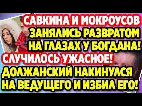 Дом 2 Свежие новости и слухи! Эфир 17 МАРТА 2020 (17.03.2020)