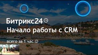 Запись вебинара «Начало работы с Битрикс24.CRM»