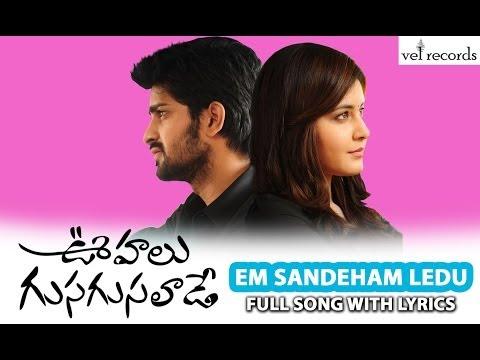 Em Sandeham Ledu Full Song with Lyrics | Oohalu Gusagusalaade Telugu Movie | Vel Records