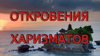 ОТКРОВЕНИЯ ХАРИЗМАТОВ