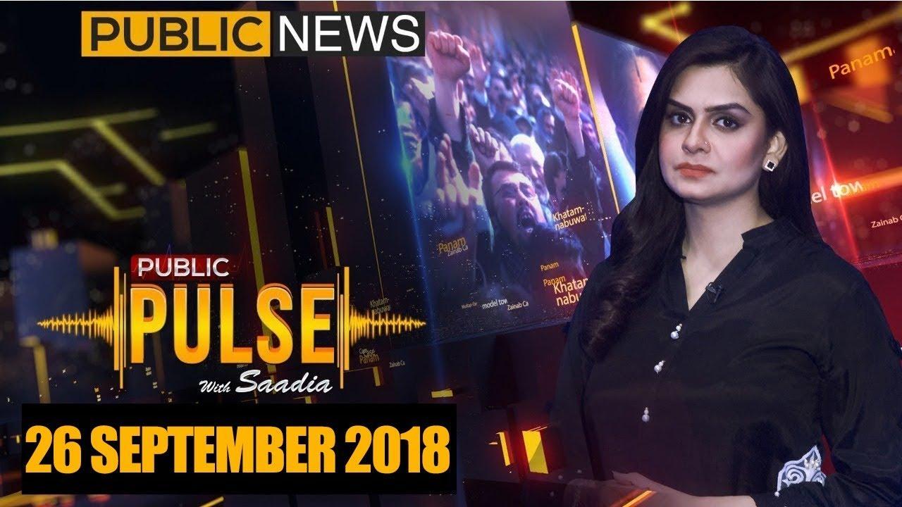 Public Pulse with Saadia Afzaal | 26 Septmeber 2018 | Public News