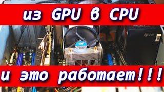 Как сделать радиатор для процессора своими руками. Часть II. Охлаждение для ПК.