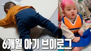 6개월현실육아브이로그/6개월아기/6개월아기발달/6개월아…