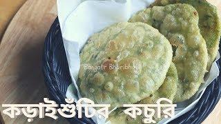 কড়াইশুঁটির কচুরি রেসিপি | Bengali Koraishutir Kochuri | Motorshutir Kochuri - Bengali Breakfast
