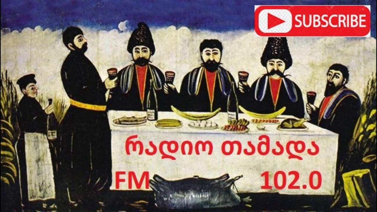 რადიო თამადა - კომერციული რეკლამები - YouTube