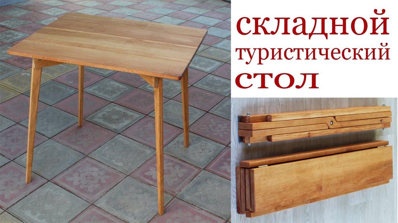 Складной туристический стол. Wooden folding table.
